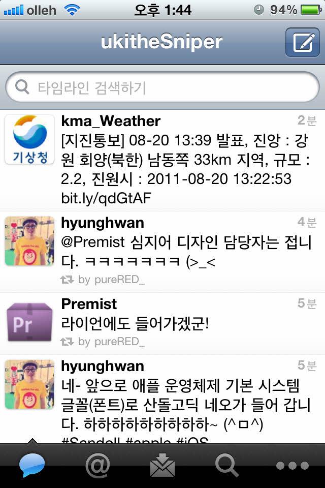 iOS5_tweeter.jpg