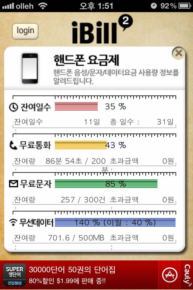 iOS5_bill.jpg