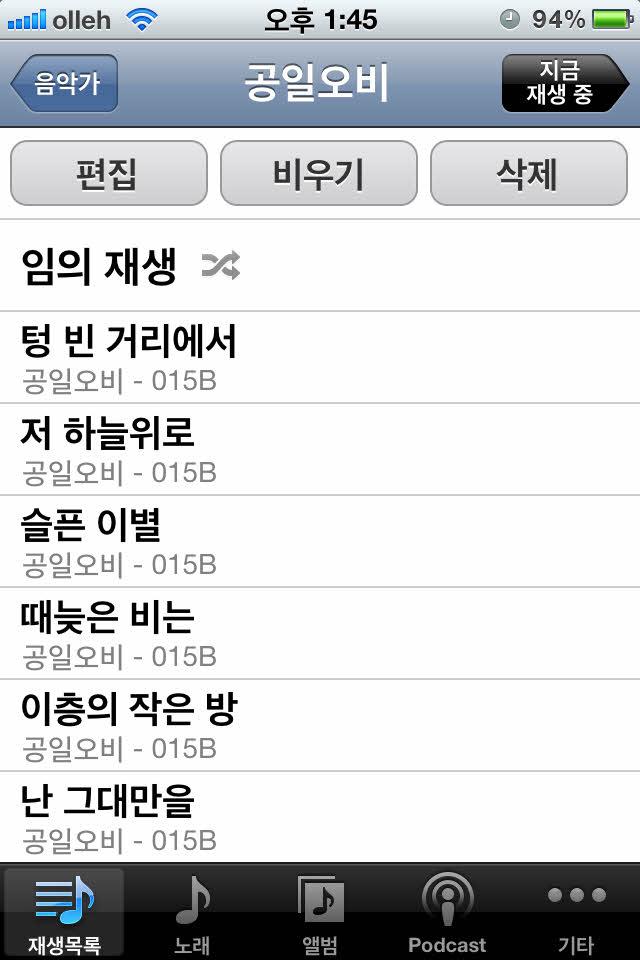 iOS5_songlist.jpg