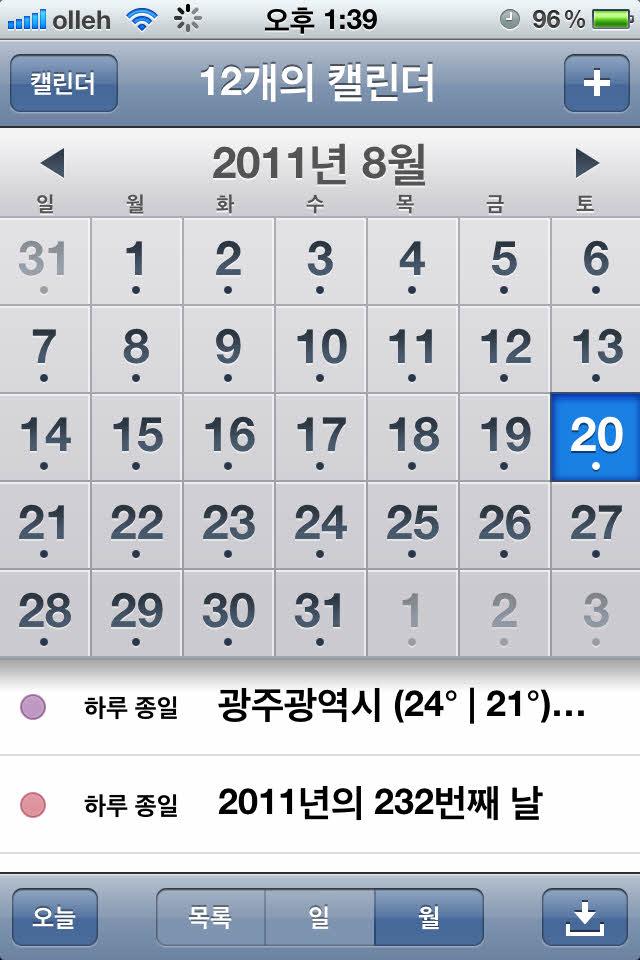 iOS5_calendar.jpg