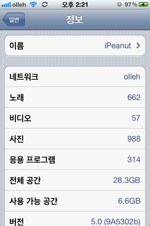 iOS5_info.jpg