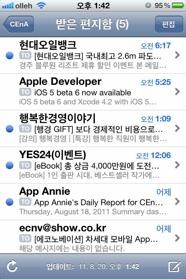 iOS5_mail.jpg