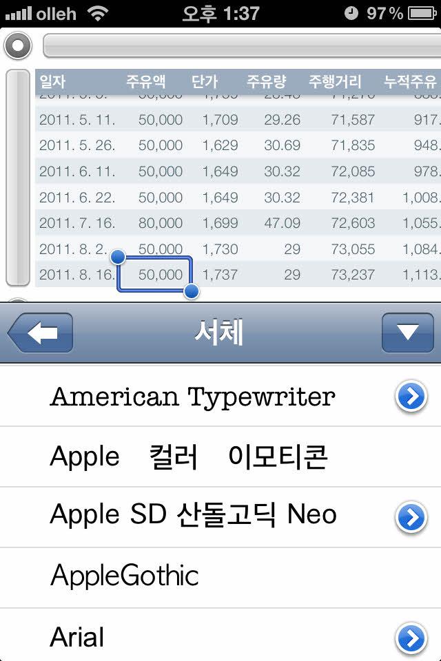 iOS5_numbers.jpg