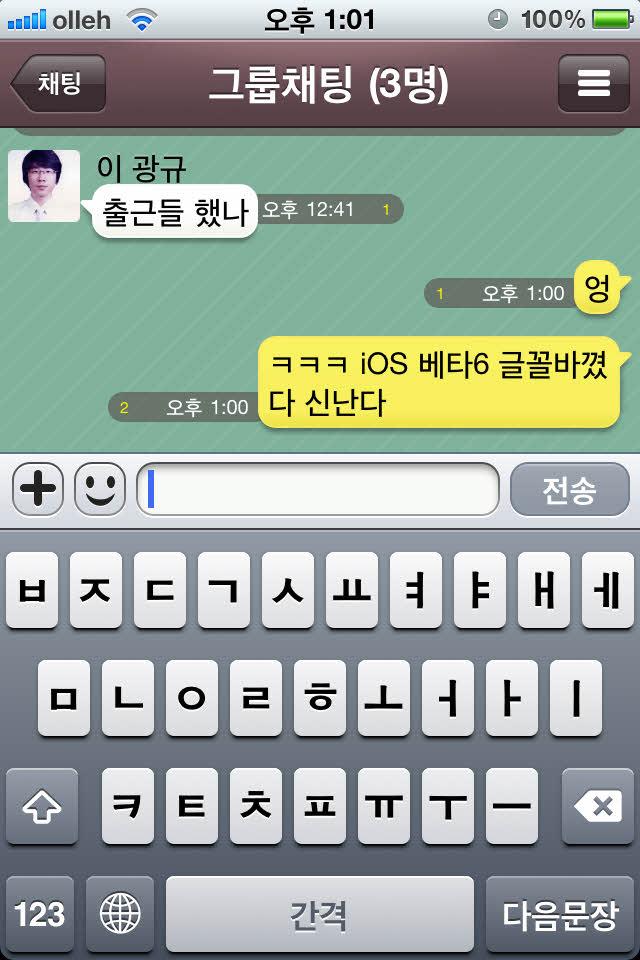 iOS5_cacaotalk.jpg