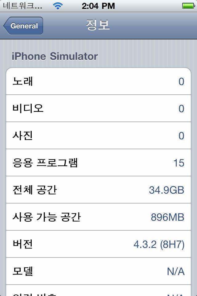 iOS4_info.jpg