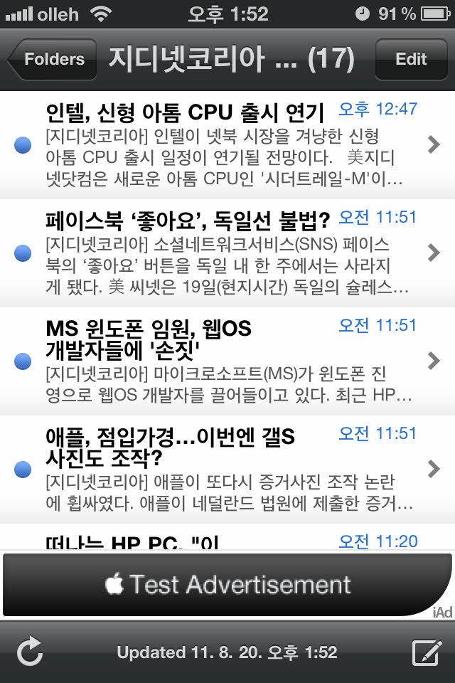 iOS5_list2.jpg